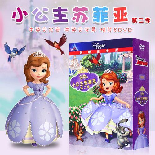 【动漫城】迪士尼小公主苏菲亚第二季合集中英文高清动漫动画片幼儿童