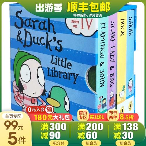 英文原版 sarah and duck little library 莎拉和乖乖鸭小小图书馆