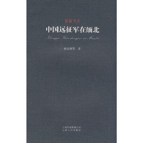 正版 旧版书系:中国远征军在缅北(第二版)