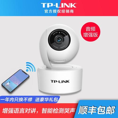 tp-link安防高清无线监控摄像头音频增强版 支持语音控制  哭声检测