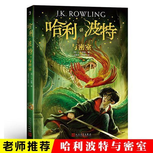 现货正版书 哈利波特与密室全集纪念版jk罗琳著哈利波特书中文版第2部