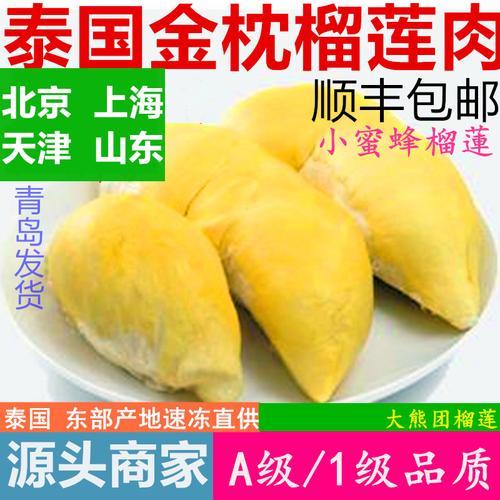 小蜜蜂金枕泰国榴莲冷冻新鲜树熟果肉水果进口冻榴莲香甜软糯