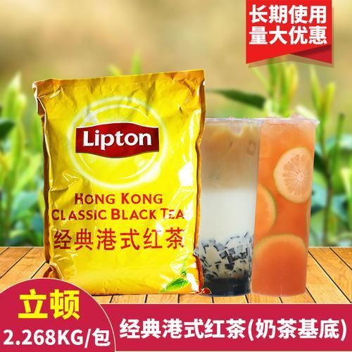 立顿经典港式红茶5磅 红茶粉斯里兰卡红茶餐饮港式奶茶专用