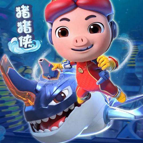 猪猪侠之深海小英雄超星萌宠变形机器人海兽彪汉龙卷