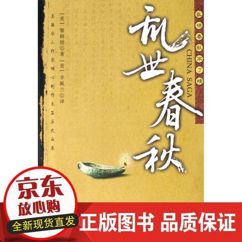 现货 乱世春秋黎锦扬中国文联出版公司9787505956513