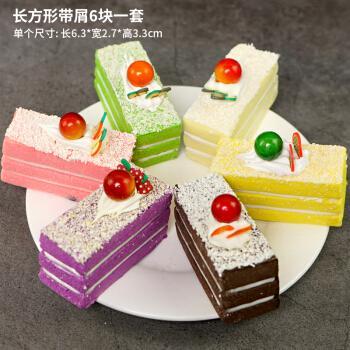 仿真蛋糕模型假奶油蛋糕小装饰迷你水果橱窗摆设慕斯纸杯儿童玩具 长