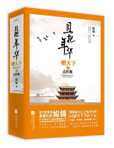 正版图书 且把年华赠天下之点红妆 姒锦 江苏文艺出版