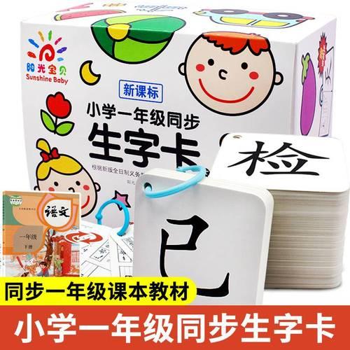 阳光拼音识字卡儿童早教启蒙学字卡片小学一年级同步生字卡幼升小教材