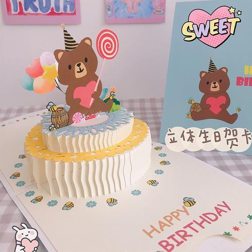 hellobear小熊3d生日蛋糕手工礼物小卡片可爱ins立体