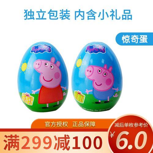 小猪佩奇peppa pig惊奇蛋果汁软糖 儿童软糖 奇趣蛋铁蛋彩蛋出奇蛋
