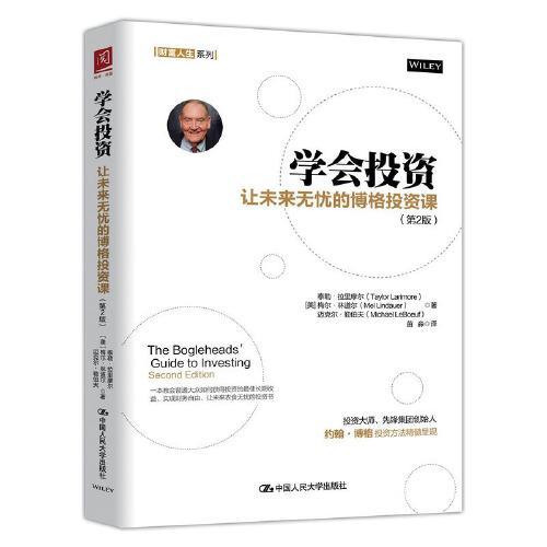 正版 学会投资让未来无忧的博格投资课 第2版 第二版 投资理财 投资