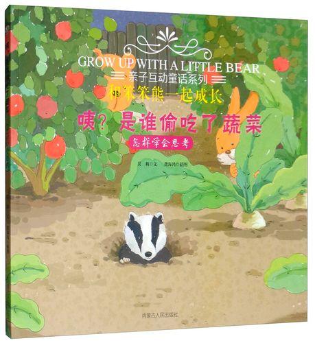 是谁偷吃了蔬菜 怎样学会思考  吴莉 书店 童话故事 内蒙古人民出版社