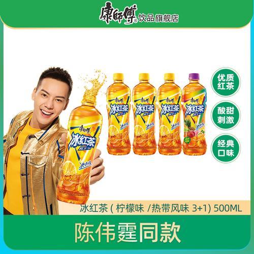 [秒]康师傅饮料冰红茶柠檬味+热带风味500mlx4瓶