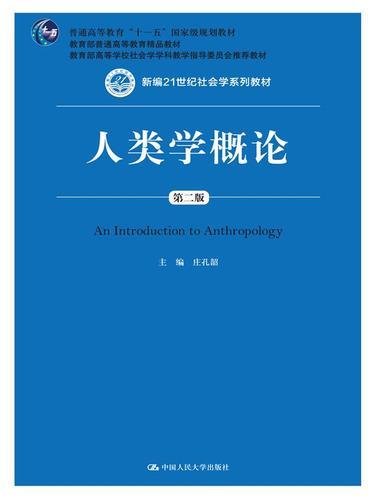正版图书 人类学概论 庄孔韶  中国人民大学出版社 人口学书籍