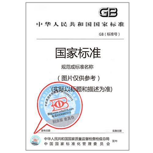 gb/t 25607-2010/iso3457:2003 土方机械 防护装置 定义和要求