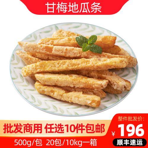 甘梅地瓜条冷冻半成品黄金番薯条红薯条粗薯油炸小吃夜市商用1kg