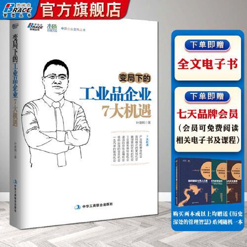 叶敦明工业品企业成长书企业经营与管理营销转型市场营销技巧工业产品