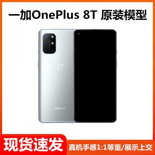 一加oneplus 8t手机模型 一加8t模型机 原装金属仿真
