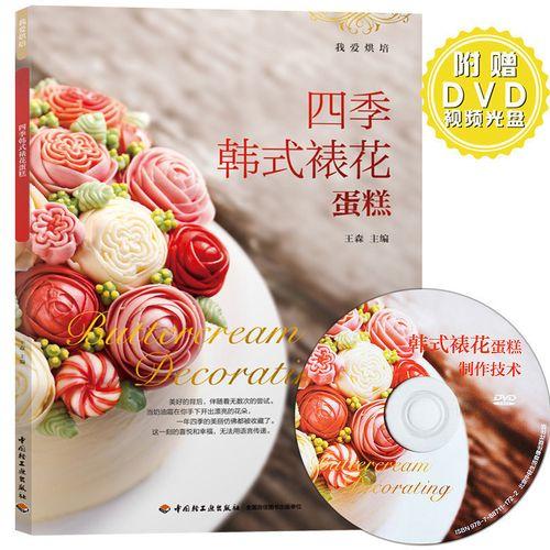 四季韩式裱花蛋糕 蛋糕裱花技巧大全 蛋糕裱花入门教程 蛋糕制作