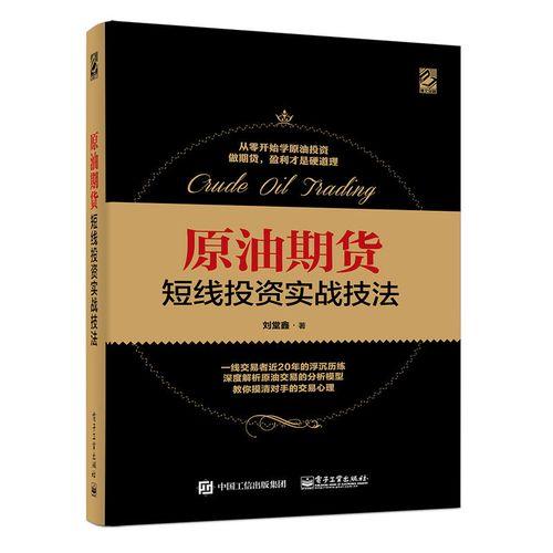 原油期货短线投资实战技法 刘堂鑫 电子工业出版社  投资理财 期货