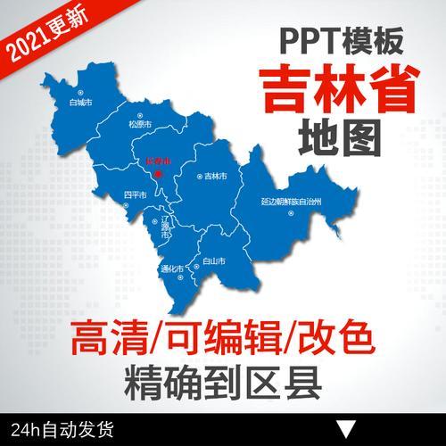 a211吉林省地图ppt模板素材矢量图通化四平辽源通化