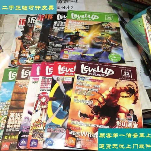 [二手9成新]levelup游戏城寨2007年(20-25)+(26-32)缺