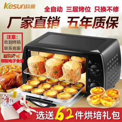 电烤箱家用烘培小型多功能专用小烤箱全自动迷你型烤箱烤蛋糕家用