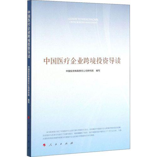 跨境投资导读 人民出版社 中国投资有限责任公司研究院 编 股票投资