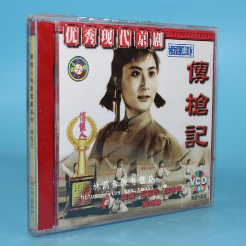 正版老电影碟片光盘  京剧 传枪记 2vcd 阎涤华 张学敏 吴晓琳