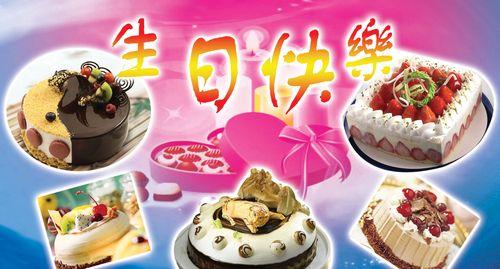 618画布海报展板喷绘素材图片贴纸890蛋糕店各款生日
