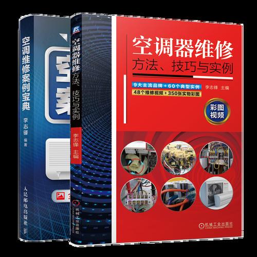 包邮 空调器维修方法 技巧与实例+空调维修案例宝典书籍