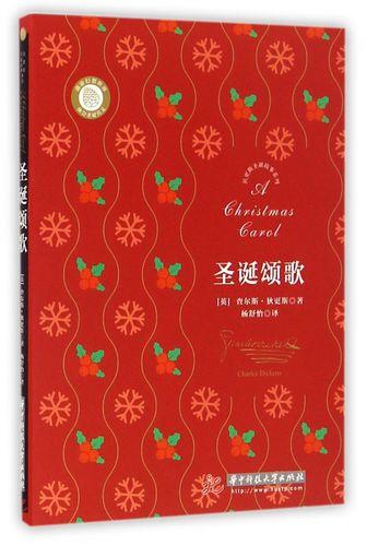 圣诞颂歌/狄更斯圣诞故事系列
