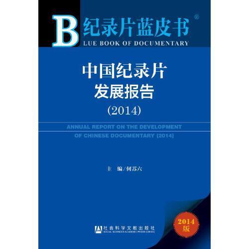 纪录片蓝皮书中国纪录片发展报告(2014) 何苏六 主编