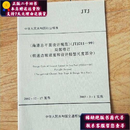 【二手9成新】《海港总平面设计规范》(jtj211-99)局部修订(航道边坡