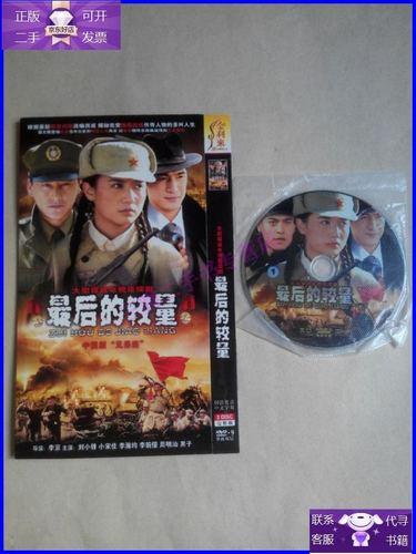 【二手9成新】大型谍战电视连续剧:最后的较量(dvd两碟装,只接?
