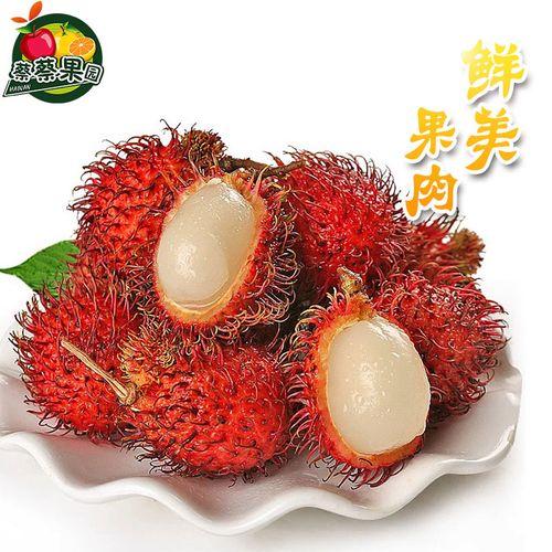 当季海南保亭红毛丹新鲜水果毛荔枝孕妇热带水果5斤整箱特产包邮