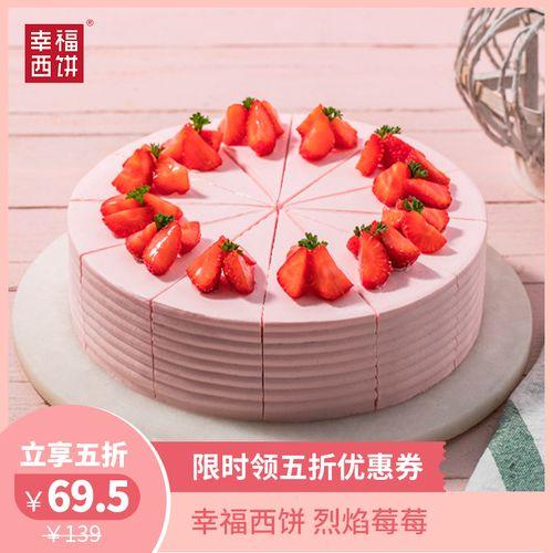 【用券立享五折】清新草莓慕斯,无法抗拒的粉红甜蜜,烈焰莓莓  幸福