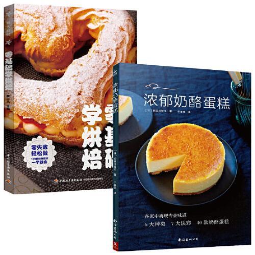 烘培书籍新手入门蛋糕烘焙书 烤箱烘培学做美食谱甜点甜品书籍