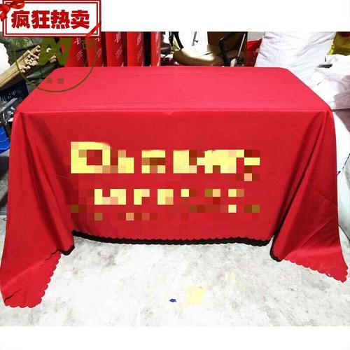 开工桌布 开工大吉桌布台布定制logo 装修公司用红色