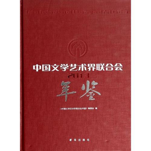 中国文学艺术界联合会年鉴 无 著 《中国文学艺术界联合会年鉴》编委