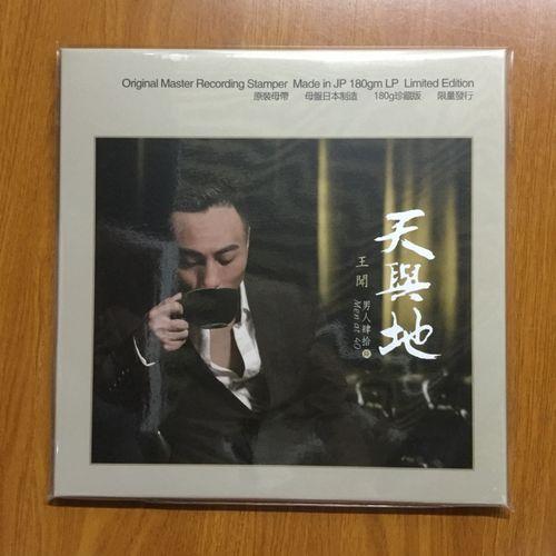 王闻 男人四十6 天与地粤语留声机专用黑胶lp唱片180g