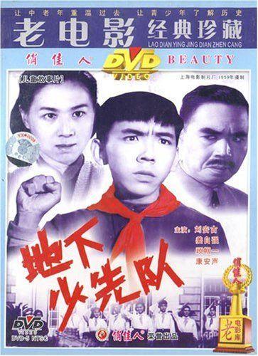 老电影经典珍藏 地下少先队(1dvd) 刘安古, 姜自强