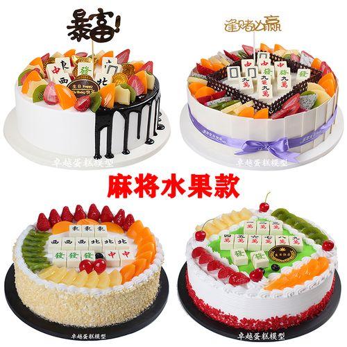 蛋糕模型2021新款麻将水果款生日蛋糕模型欧式假蛋糕