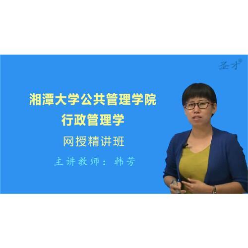 2022年湘潭大学公共管理学院行政管理学网授精讲班【教材精讲+考研