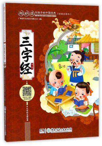 116  (彩绘注音本)超好读:给孩子的中国经典;三字经