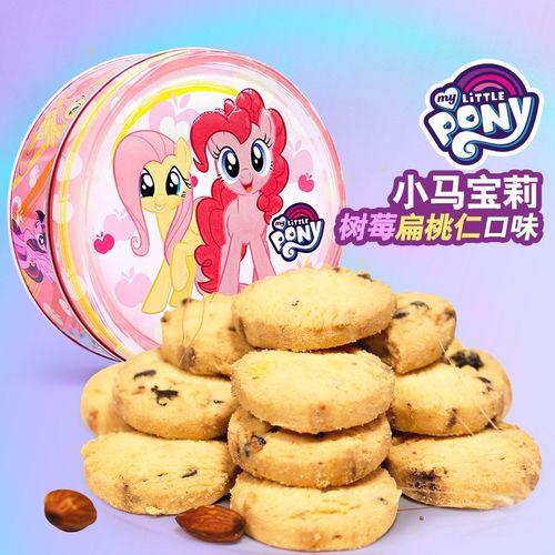 儿童饼干曲奇饼干 休闲点心 儿童零食 小马宝莉系列进口饼干礼物精选