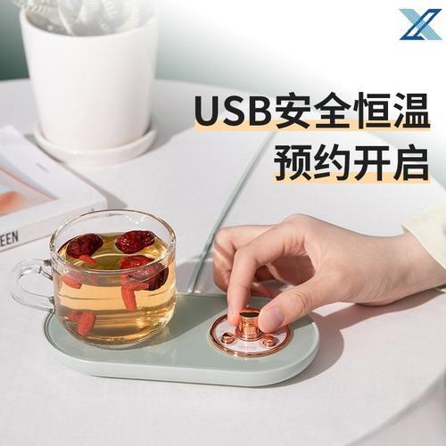 五十奶恒温55烧水杯垫温度杯子热小型可调usb充电神器便携五度c
