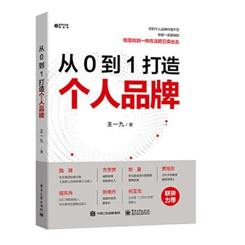 从0到1打造个人品牌 王一九内容营销个人品牌打造策略