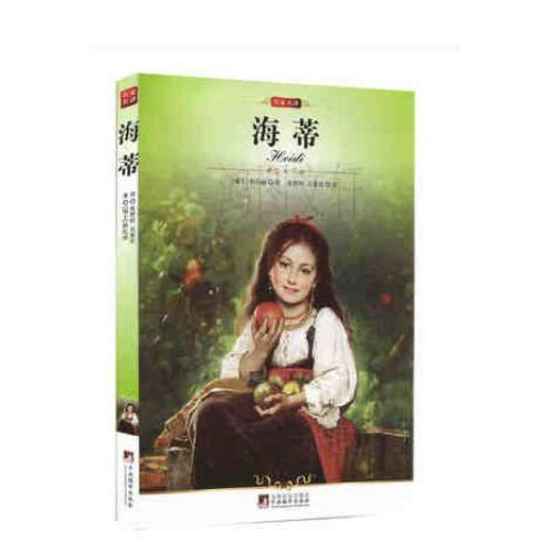 小海蒂丛书书籍 世界文学名著宝库 名家名译 课外读物