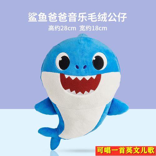 baby shark玩具碰碰狐动画鲨鱼宝宝一早教音乐娃娃毛绒公仔 蓝色